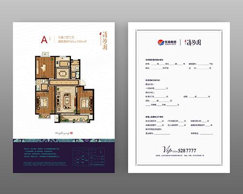 户型设计印刷