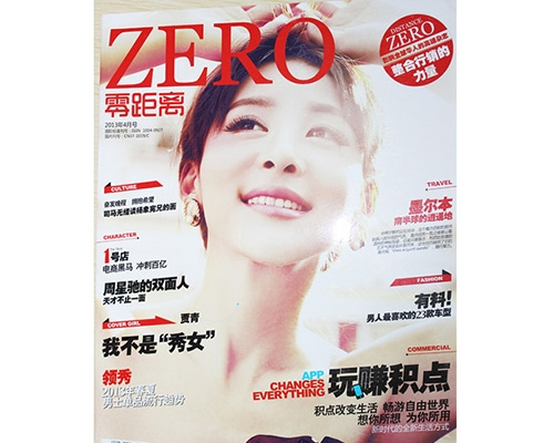 期刊杂志印刷