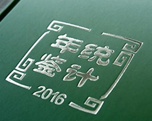 精装画册印刷设计