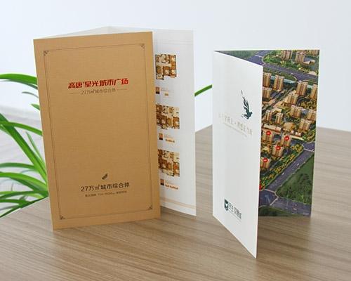 地产画册印刷