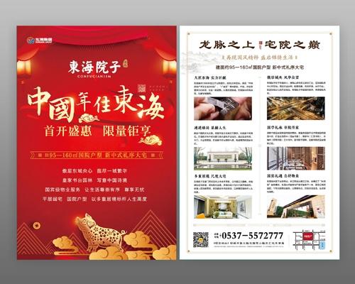 房产海报印刷
