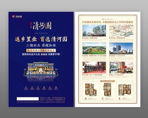 房地产海报印刷