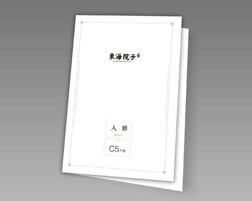 房地产彩页印刷