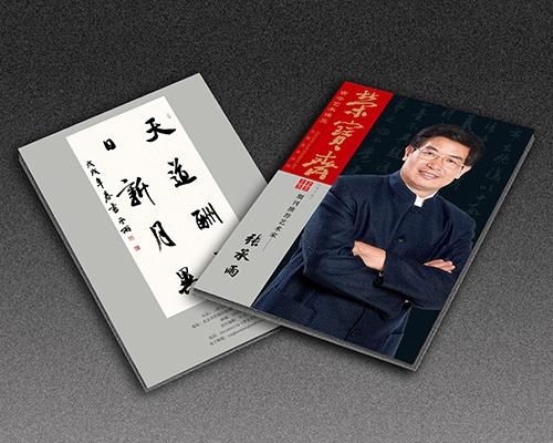 书法画册设计