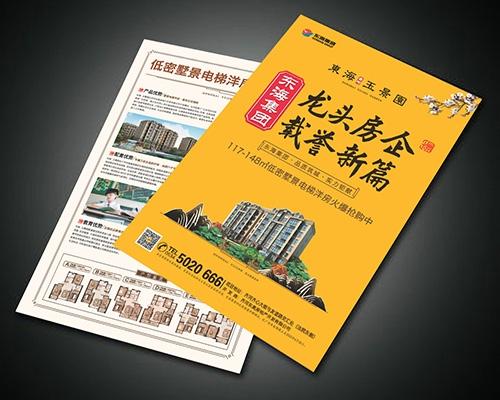 济南海报设计