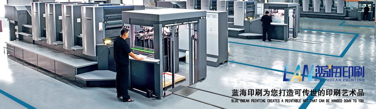 济南彩印厂